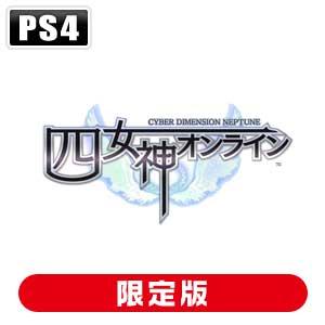 【特典付】【PS4】四女神オンライン CYBER DIMENSION NEPTUNE ロイヤル…