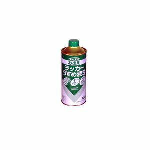 アサヒペン お徳用ラッカーうすめ液S 400ml