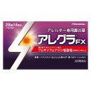 【第2類医薬品】アレグラFX28錠 久光製薬 アレグラ 28...
