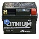 ITZ7S-FP AZ バイク用バッテリー リチウムイオン【他商品との同時購入不可】