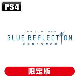【封入特典付】【PS4】BLUE REFLECTION 幻に舞う少女の剣 プレミアムボックス …