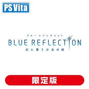【封入特典付】【PS Vita】BLUE REFLECTION 幻に舞う少女の剣 プレミアムボ…