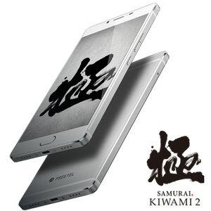 FTJ162B-KIWAMI2-SI【税込】 フリーテル SIMフリースマートフォン 「SAMURAI 極2 -KIWAMI2-」