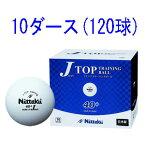 NT-NB1367 ニッタク 卓球ボール 硬式40ミリ 練習球(ホワイト) Nittaku ジャパントップ トレ球 10ダース(120個入り) [NTNB1367]【返品種別A】