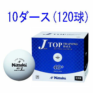 NT-NB1367 ニッタク 卓球ボール 硬式40ミリ 練習球(ホワイト) Nittaku ジャパントップ...