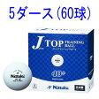 NT-NB1366【税込】 ニッタク 卓球ボール 硬式40ミリ 練習球(ホワイト) Nittaku ジャパントップ トレ球 5ダース(60個入り) [NTNB1366]【返品種別A】【送料無料】【RCP】