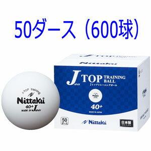 NB-1368ニッタク卓球ボール硬式40ミリ練習球(ホワイト)50ダース(600個入)NittakuジャパントップJトップトレー