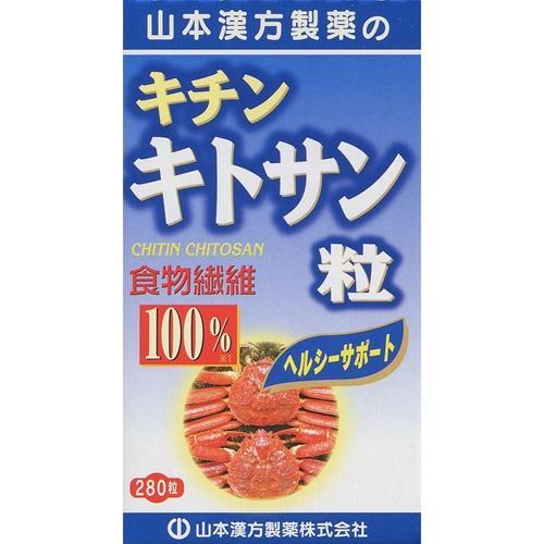 山本漢方製薬 山本漢方 キチンキトサン粒100% 280粒 [4334]