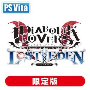 【特典付】【PS Vita】DIABOLIK LOVERS LOST EDEN(限定版) 【税…