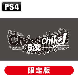 【特典付】【PS4】CHAOS;CHILD らぶchu☆chu!! 限定版 【税込】 5pb.…