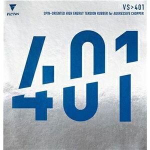 ヴィクタス (79)