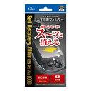 【PS Vita】PSVita1000用 キズ回復フィルター アクラス [SASP-0373]
