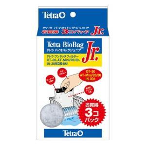 テトラ バイオバッグジュニア お買得3コパック  スペクトラム ブランズ ジャパン バイオバツクジユニア3P