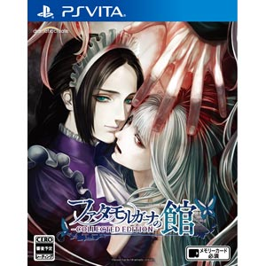 【PS Vita】ファタモルガーナの館 -COLLECTED EDITION- 【税込】 dr…