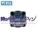 【PS Vita】時計仕掛けのレイライン -陽炎に彷徨う魔女- dramatic create [VLJM-35451]