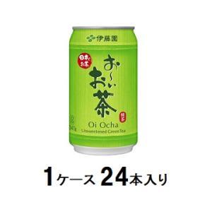 伊藤園 おーいお茶 緑茶 340ml 1箱 24缶