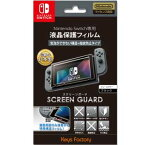 【Nintendo Switch】SCREEN GUARD for Nintendo Switch (気泡ができない構造+指紋防止タイプ) キーズファクトリー [NSG-004]【返品種別B】