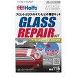 MH115【税込】 ホルツ ホルツ・ガラスリペアキット Holts [MH115HOLTS]【返品種別A】【RCP】