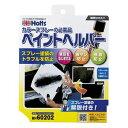 MH60202 ホルツ ペイントヘルパー Holts