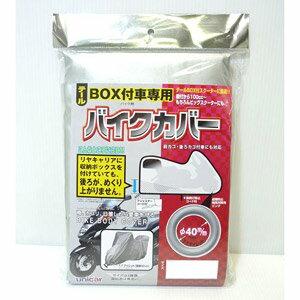 バイクカバー, バイク用 BB5001 BOXA
