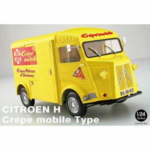 車・バイク, 特殊車両 124 CITROEN H Crepe mobile Type25010 EBBRO