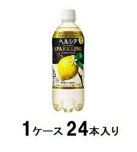 ヘルシアスパークリング レモン 500ml(1ケース24本入) 花王 ヘルシアスパ-クリングレモンケ-ス