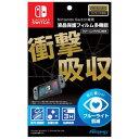 【Nintendo Switch】Nintendo Switch専用液晶保護フィルム 多機能 マックスゲームズ [HACG-03 フィルム タキノウ]【返品種別B】