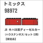 [鉄道模型]トミックス (Nゲージ) 98972 JRキハ58系ディーゼルカー(ハウステンボス)セット【限定品】