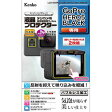 KLP-GPH5【税込】 ケンコー GoPro「HERO5 Black」用液晶プロテクター [KLPGPH5]【返品種別A】【RCP】
