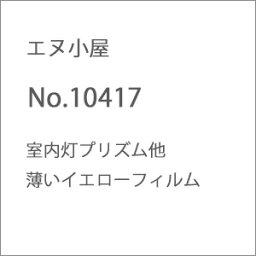 [鉄道模型]エヌ小屋 (N) No.10417 室内灯プリズム他 薄いイエローフィルム