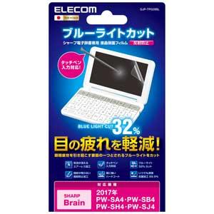 DJP-TP029BL エレコム シャープ電子辞書用液晶保護フィルム (2017年 シャープ用 ブルーライトカットタイプ)