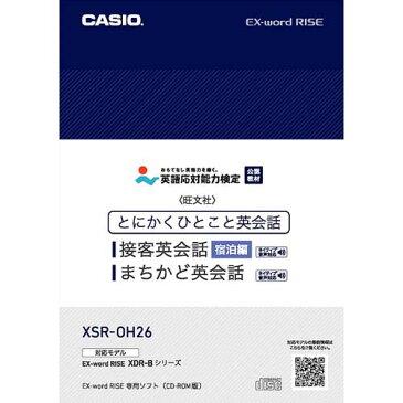 XSR-OH26 カシオ 電子辞書エクスワードライズ用追加コンテンツ【CD-ROM版】英語応対検定 宿泊編 [XSROH26]【返品種別A】
