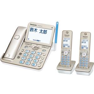 VE-GZ71DW-N パナソニック デジタルコードレス電話機(子機2台付き) シャンパンゴールド Panasonic ル・ル・ル(RU・RU・RU) [VEGZ71DWN]【返品種別A】【送料無料】