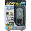 SD1000 リーベックス センサーカメラ REVEX SDカード録画式センサーカメラ [SD1000]