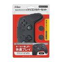 【Nintendo Switch】Switchプロコントローラー用シリコンカバーセット アクラス [SASP-0407 NSW プロコン シリコンカバー]【返品種別B】