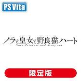 【PS Vita】ノラと皇女と野良猫ハート プレミアム版 HARUKAZE [P-00069 PSV ノラトオウジョ プレミアム]【返品種別B】【送料無料】