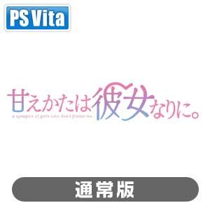 【封入特典付】【PS Vita】甘えかたは彼女なりに。(通常版) エンターグラム [PSV ア…