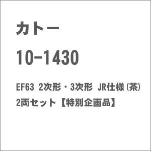 [鉄道模型]カトー KATO (Nゲージ) 10-1430 EF63 2次形・3次形 JR仕様(茶) 2両セット【特別企画品】 [カトー 10-1430 EF63 2ジ3ジJRシヨウ]【返品種別B】【送料無料】