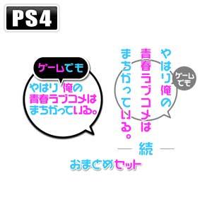 【PS4】やはりゲームでも俺の青春ラブコメはまちがっている。&続 おまとめセット 5pb. […