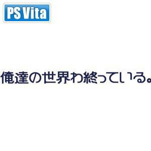 【特典付】【PS Vita】俺達の世界わ終っている。 レッド・エンタテインメント [VLJM-…
