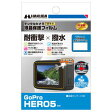 DGFS-GHERO5【税込】 ハクバ GoPro「GoPro HERO5」専用 液晶保護フィルム 耐衝撃タイプ [DGFSGHERO5]【返品種別A】【RCP】