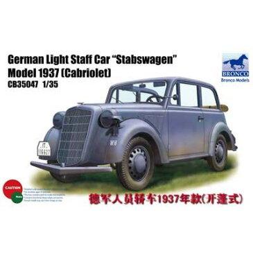 1/35 独・小型指揮官用乗用車オープンカー1937年【CB35047】 ブロンコ