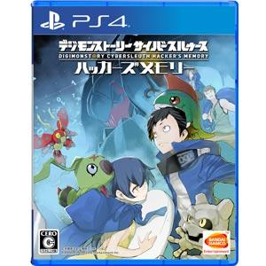 【封入特典付】【PS4】デジモンストーリー サイバースルゥース ハッカーズメモリー(通常版) …