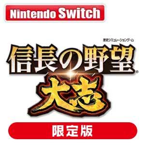【Nintendo Switch】信長の野望・大志 TREASURE BOX コーエーテクモゲ…