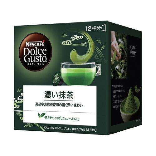 ネスレ ネスカフェ ドルチェグスト 専用カプセル 濃い抹茶 12個 12杯分 ×3箱入