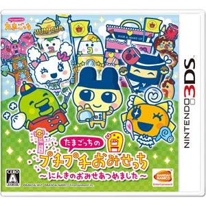 【特典付】【3DS】たまごっちのプチプチおみせっち〜にんきのおみせあつめました〜 バンダイナム…
