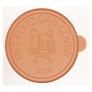 リッチェル 猫用缶詰のフタボックス2P オレンジ 1個