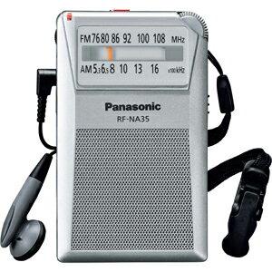 パナソニック FM AM 2バンドレシーバー シルバー RF-NA35-S 1台
