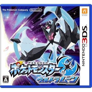【3DS】ポケットモンスター ウルトラムーン ポケモン [CTR-P-A2BJ 3DSポケモン…
