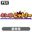 【PS4】キミの瞳にヒットミー(通常版) エンターグラム [PLJM-16036 PS4キミノヒトミ]